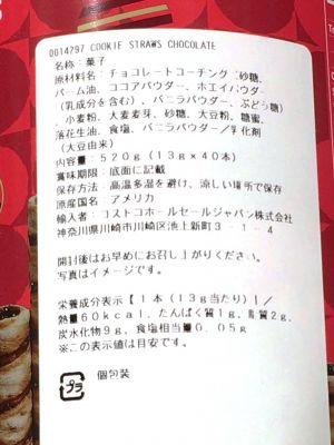 (名無し)さん[3]が投稿したスターバックス クッキーストローチョコレートの写真