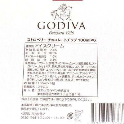 (名無し)さん[3]が投稿したゴディバ カップアイス ストロベリーチョコチップの写真