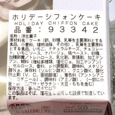 (名無し)さん[3]が投稿したカークランド ホリデーシフォンケーキ(クリスマスケーキ2019)の写真