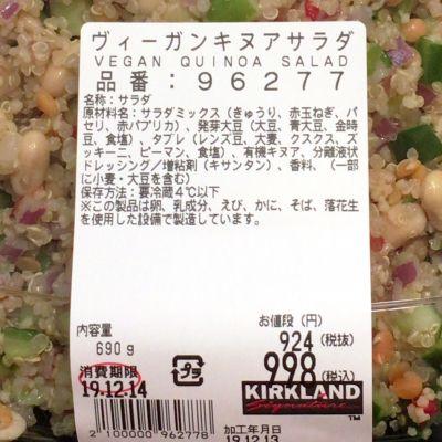 (名無し)さん[3]が投稿したカークランド ヴィーガンキヌアサラダの写真