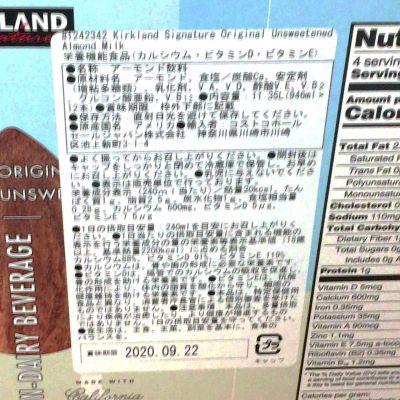(名無し)さん[3]が投稿したカークランド アーモンドミルク(無糖)の写真