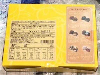 (名無し)さん[3]が投稿したゴディバ キューブトリュフ アソートメント スノー チョコレート の写真