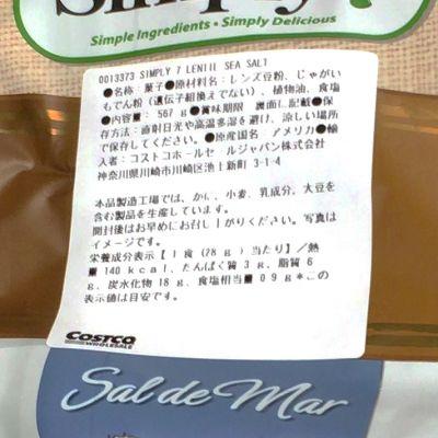 (名無し)さん[3]が投稿したSimply7 シンプリー7 海塩レンズ豆チップスの写真