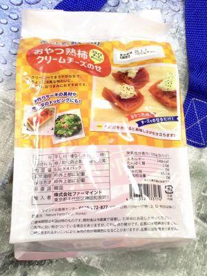 (名無し)さん[3]が投稿したファーマインド おやつ熟柿の写真
