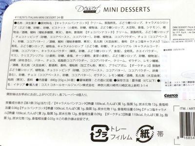 (名無し)さん[3]が投稿したDessert ITALIANO イタリアンミニデザート パンナコッタ&チョコレートの写真