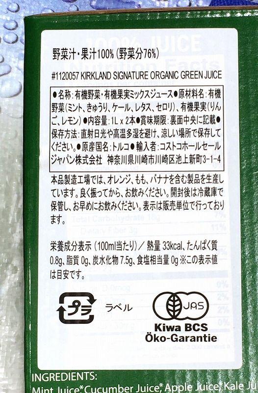 [3]が投稿したカークランド オーガニック グリーンジュースの写真