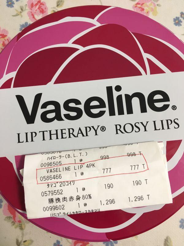 がいちゃんさん[6]が投稿したユニリーバ Vaseline ヴァセリン リップセラピー ロージーリップス 缶入りの写真