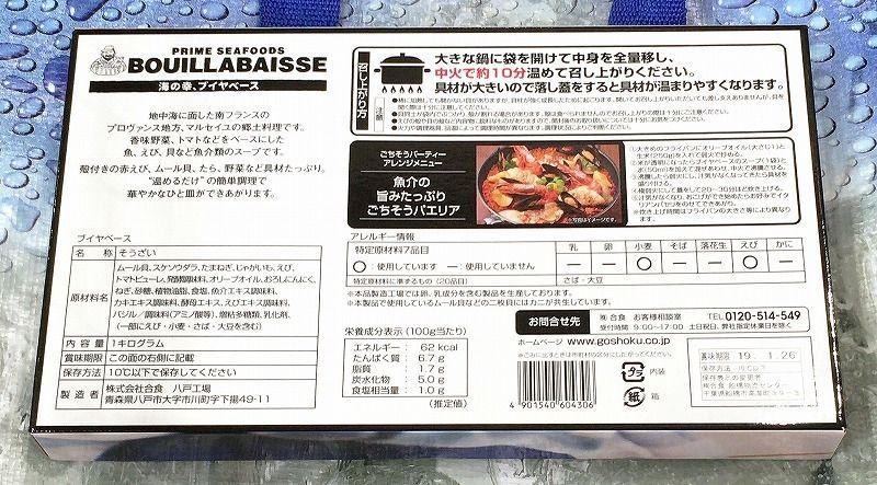 [3]が投稿したGOSHOKU 合食 ブイヤベースの写真