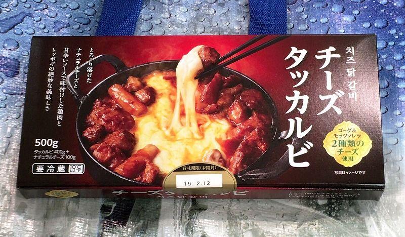 [2]が投稿した伊藤ハム チーズタッカルビの写真
