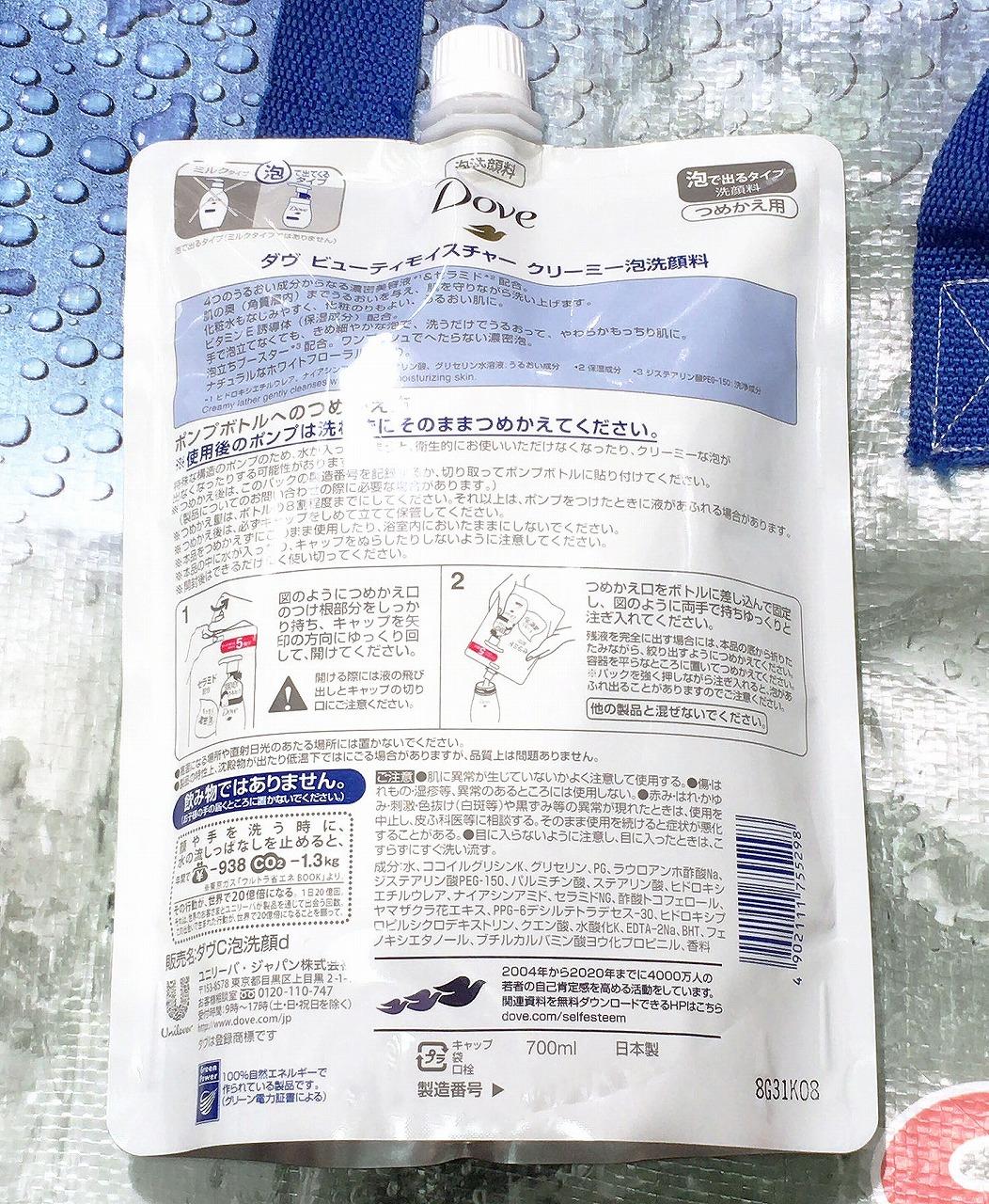 [3]が投稿したDOVE ビューティーモイスチャー 泡洗顔料の写真
