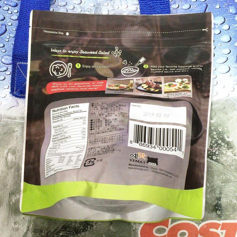 [3]が投稿したYEMAT FOODS 海藻サラダの写真