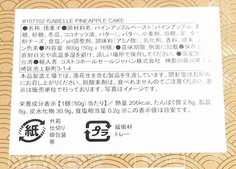[12]が投稿した土鳳梨酥 ISABELLE PINEAPPLE  CAKE(パイナップルケーキ)の写真
