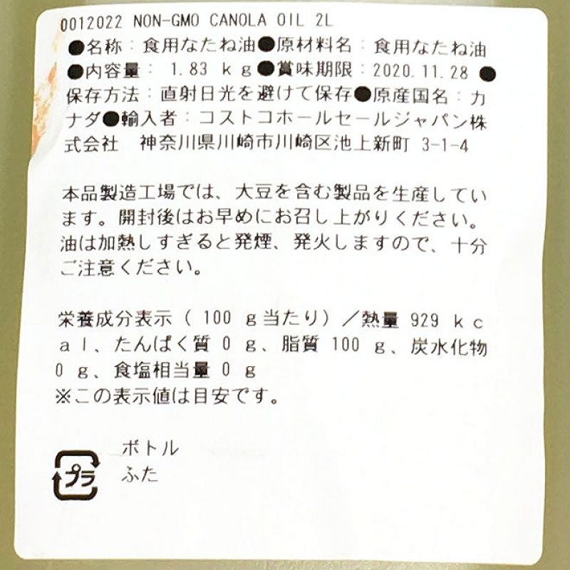 [3]が投稿したSUNORA FOODS NON-GMO(非遺伝子組換え)キャノーラ油の写真