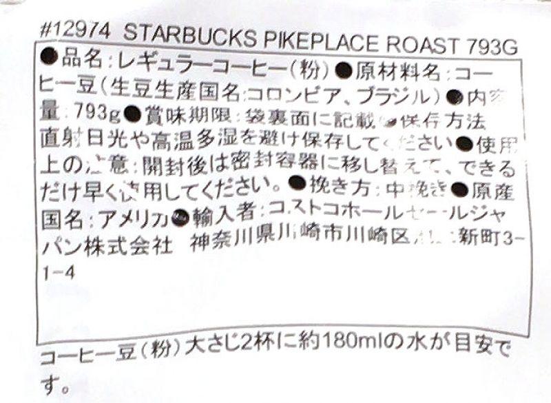 [5]が投稿したスターバックス パイクプレイスロースト Starbucks Pike Place Roastの写真