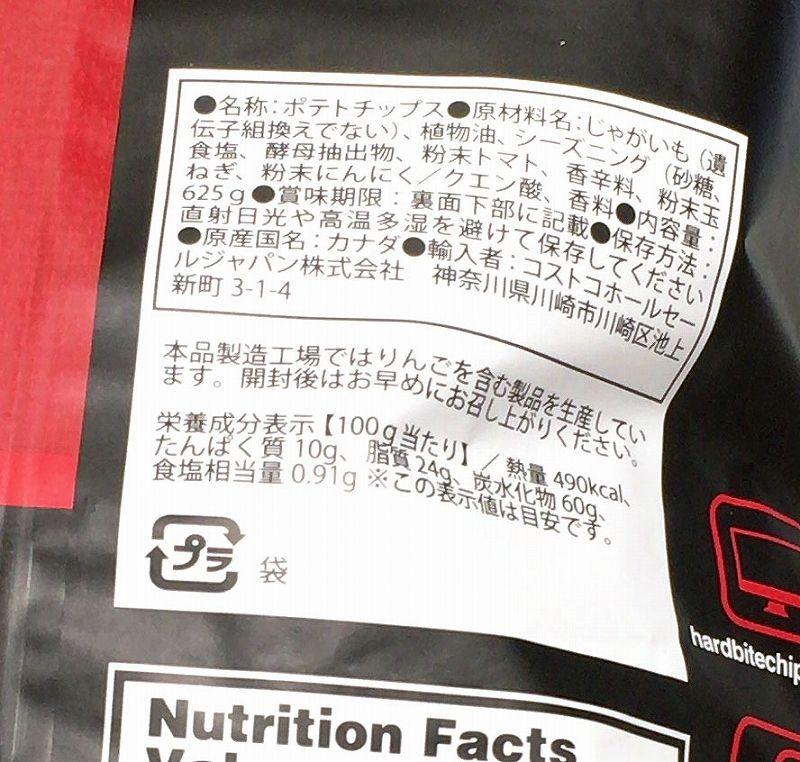 [3]が投稿したナチュラリーホームグロウンフーズ ハードバイトポテトチップス スモーキンバーベキューの写真