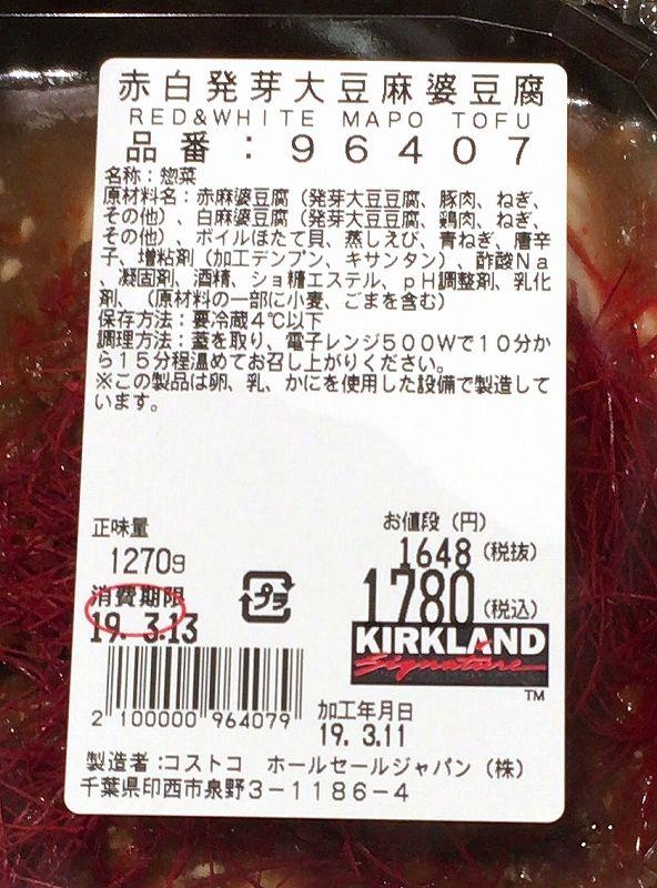 [3]が投稿したカークランド 赤白発芽大豆麻婆豆腐の写真