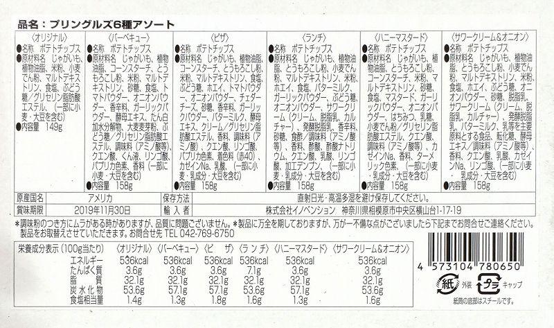 [2]が投稿したプリングルス アソートボックスの写真