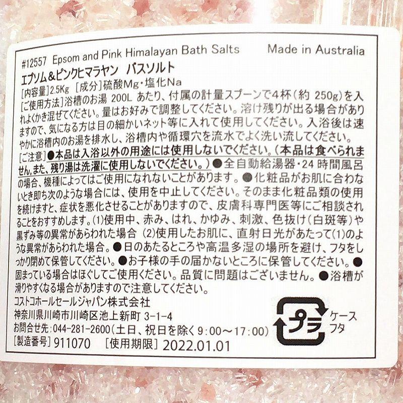 [3]が投稿したNATURE'S DELIGHT エプソム&ピンクヒマラヤン バスソルトの写真