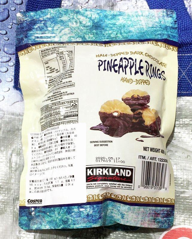 [4]が投稿したカークランド ハーフディップ ダークチョコレート パイナップルリングの写真