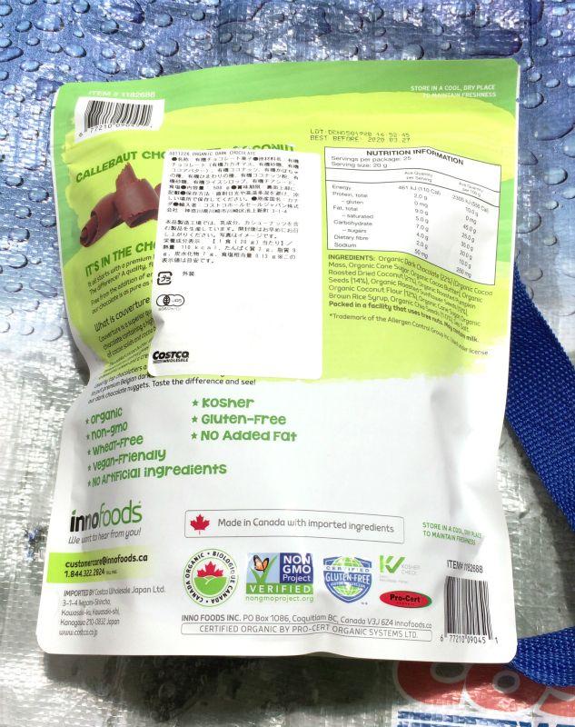[3]が投稿したイノスペシャリティーフーズ ダークチョコレートナゲッツ ココナッツ+スーパーシードの写真