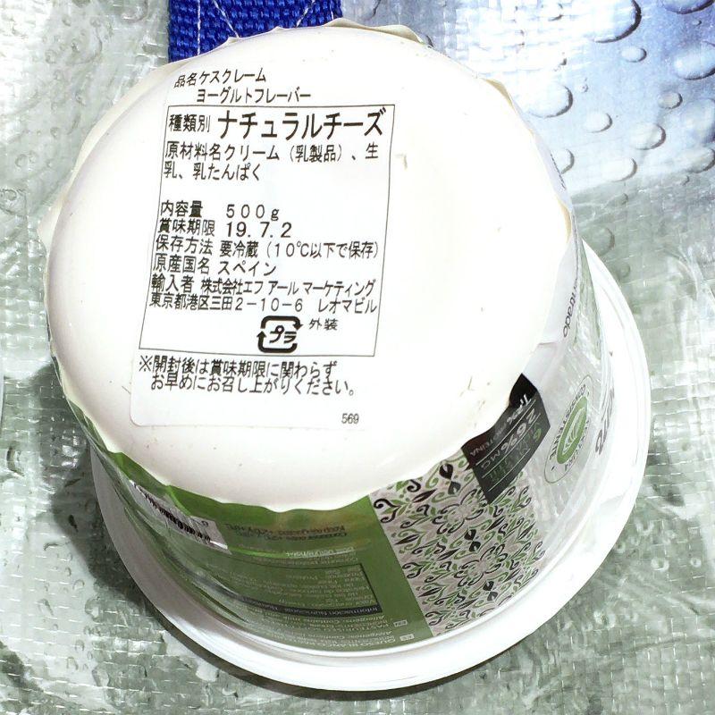 [3]が投稿したQUESCREM ケスクレーム ヨーグルトフレーバー フレッシュクリームチーズの写真
