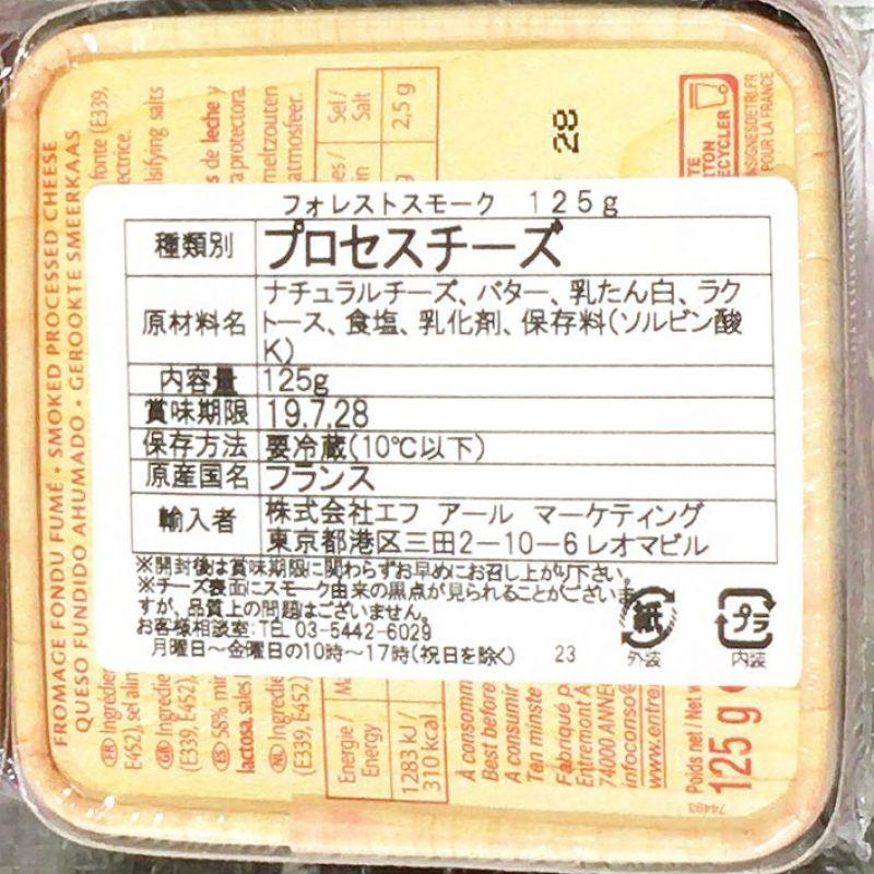 [3]が投稿したENTREMONT フォレストスモークチーズの写真