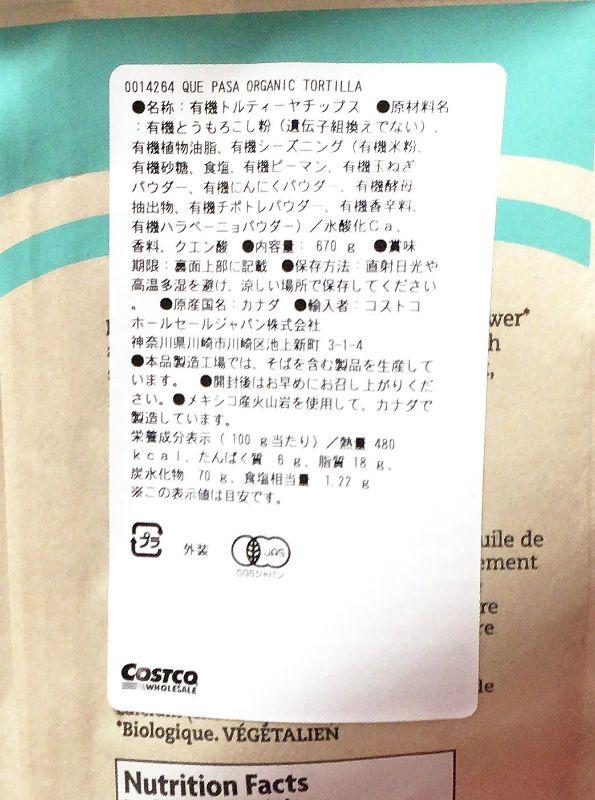 [3]が投稿したNATURES PATH QUE PASA オーガニック トルティーヤチップスの写真