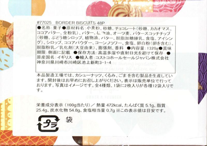 [3]が投稿したBORDER FAMILY BISCUITS クッキーアソート 4種の写真