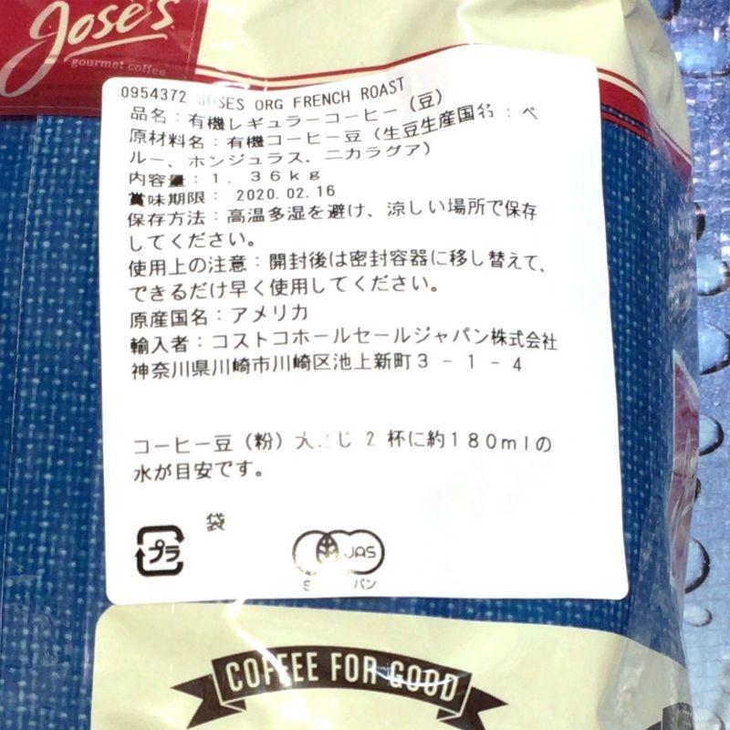 [3]が投稿したJOSES オーガニックフレンチローストホールビーンコーヒーの写真