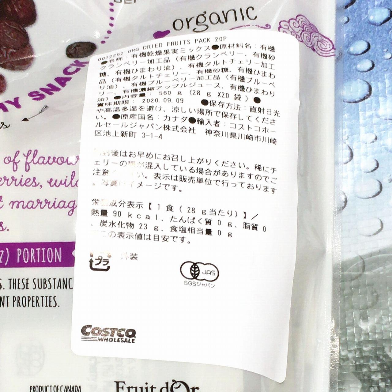 [3]が投稿したPATIENCE FRUIT&CO. オーガニックドライフルーツパックの写真