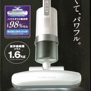 アイリスオーヤマ 超吸引 布団クリーナー IC-FAC2