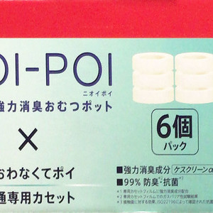 Aprica NIOI-POI アップリカ ニオイポイ カセット6個パック