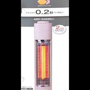 ALADDIN グラファイトヒーター AEH-G422N-W