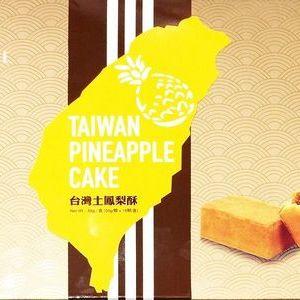 土鳳梨酥 ISABELLE PINEAPPLE  CAKE(パイナップルケーキ)