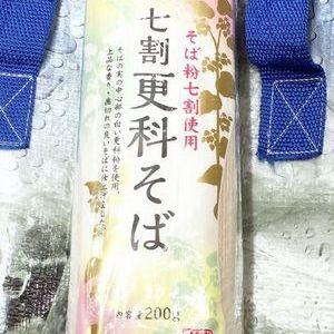 柄木田製粉 信州 七割更科そば 200g×5