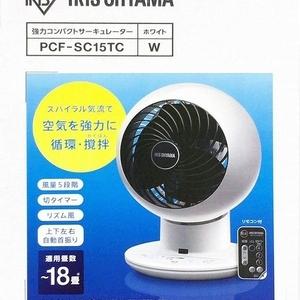 アイリスオーヤマ サーキュレーター PCF-SC15TC