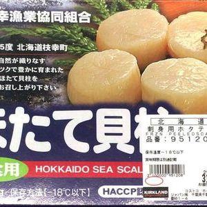 枝幸漁協協同組合 刺身用ほたて貝柱(冷凍)