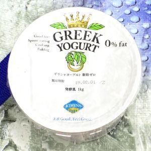 ATHENA グラスフェッド ギリシャヨーグルト 脂肪ゼロ
