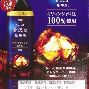 AGF ちょっと贅沢な珈琲店 ボトルコーヒー 無糖 キリマンジャロ豆100%使用