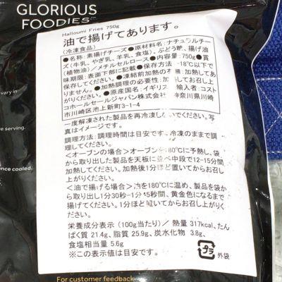 (名無し)さん[3]が投稿したGLORIOUS FOODIES グロリアス フーディーズ ハルミチーズフライの写真