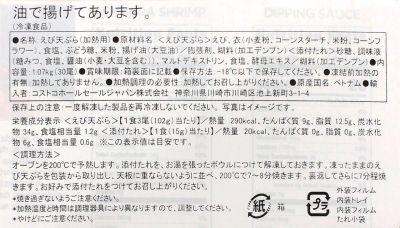 (名無し)さん[3]が投稿したカークランド えび天ぷら 30尾の写真