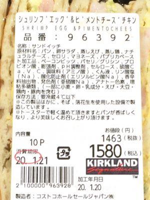 (名無し)さん[3]が投稿したカークランド シュリンプエッグ&ピメントチーズチキンの写真