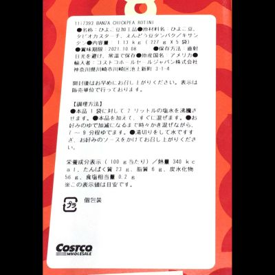 (名無し)さん[3]が投稿したBANZA ひよこ豆パスタ(ロティーニ)の写真