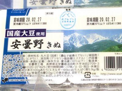 (名無し)さん[3]が投稿した安曇野 きぬ豆腐 国産大豆使用の写真