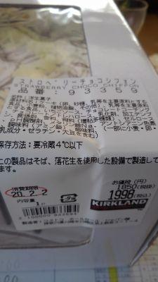 ドンちゃんさん[4]が投稿したカークランド ストロベリーチョコシフォンの写真