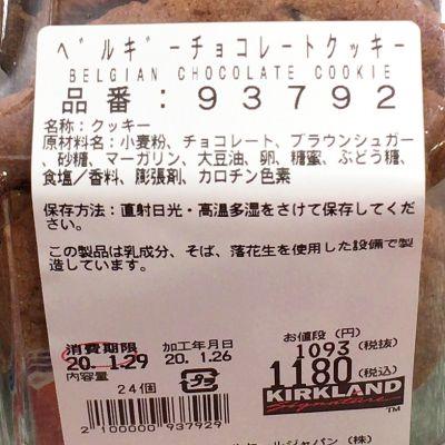 (名無し)さん[16]が投稿したカークランド ベルギーチョコレートクッキーの写真