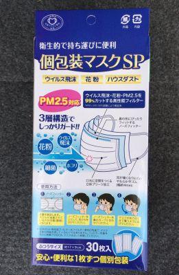 (名無し)さん[2]が投稿したサンキョウファーマ 個包装マスクSP 普通サイズの写真