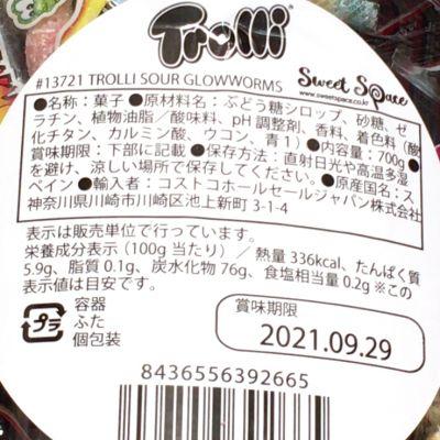 (名無し)さん[3]が投稿したTROLLI トローリ サワーグローワームスの写真