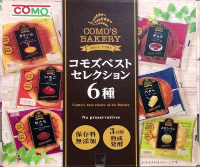 COMO'S BAKERY コモズベストセレクション6種