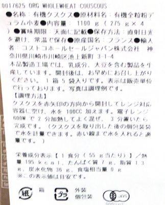 (名無し)さん[3]が投稿したTIPIAK オーガニック全粒粉クスクスの写真